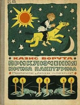 Приключения Юргиса Пакетуриса