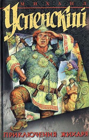 Приключения Жихаря (сборник)