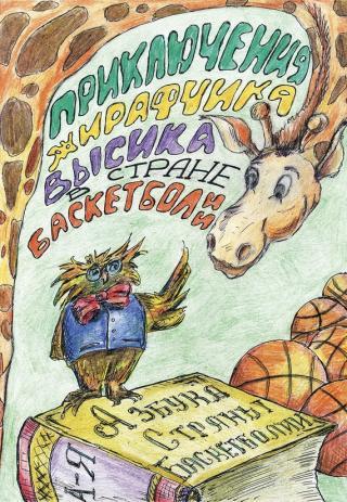 Приключения жирафчика Высика в Стране Баскетболии. Азбука Страны Баскетболии