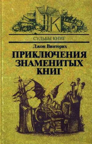 Приключения знаменитых книг