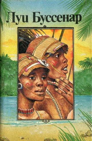Приключения знаменитых первопроходцев. Африка