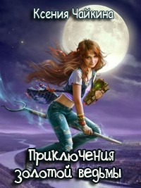 Приключения золотой ведьмы; Книга 1