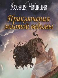 Приключения золотой ведьмы. Книга вторая [Приключения золотой ведьмы. Книга 2]