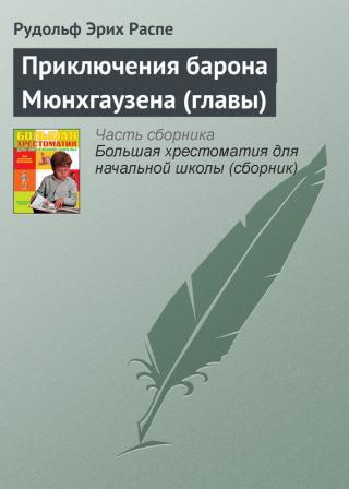 Приключенията на барон Мюнхаузен (Преразказани от Ангел Каралийчев)