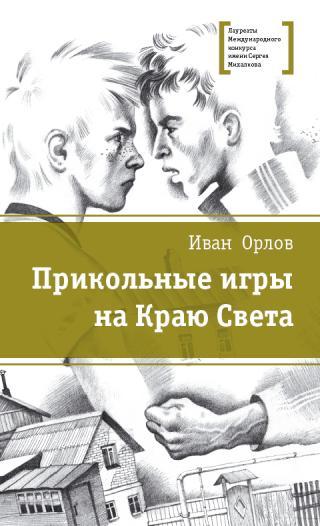 Прикольные игры на Краю Света (сборник)