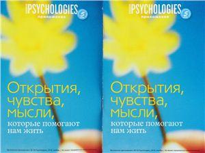 Приложение к Psychologies №55