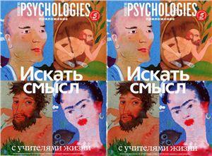 Приложение к Psychologies №54