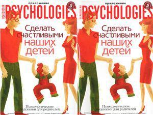 Приложение к Psychologies №53