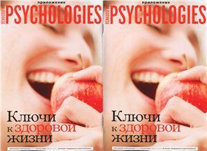 Приложение к Psychologies №52