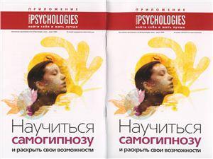 Приложение к Psychologies №40