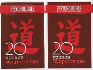 Приложение к Psychologies №35