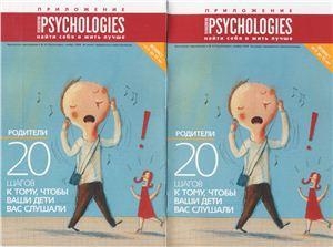 Приложение к Psychologies №32