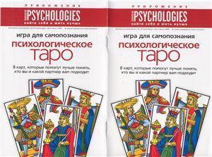 Приложение к Psychologies №29