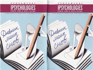 Приложение к Psychologies №27