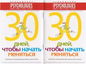 Приложение к Psychologies №24