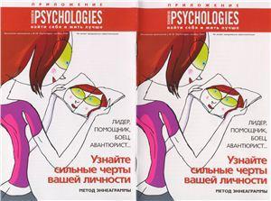 Приложение к Psychologies №20
