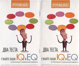 Приложение к Psychologies №18