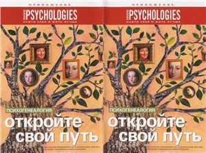 Приложение к Psychologies №16