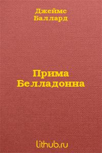 Прима Белладонна