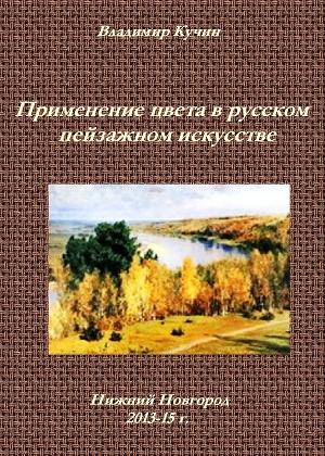 Применение цвета в русском пейзажном искусстве (СИ)