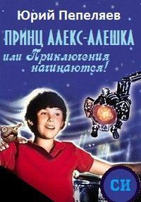 Принц Алекс-Алешка или Приключения начинаются!