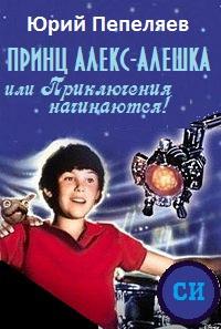 Принц Алекс-Алёшка, или Приключения начинаются
