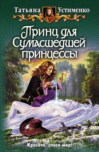 Принц для Сумасшедшей принцессы [litres]