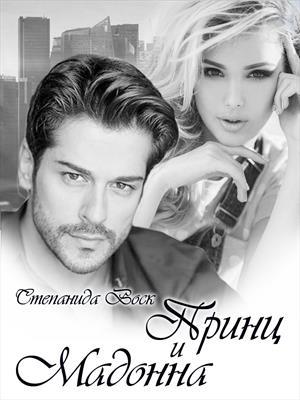 Принц и Мадонна