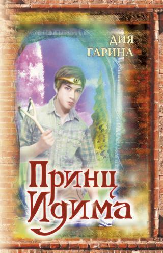 Принц Идима