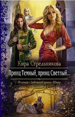 Принц Тёмный, принц Светлый… [СИ с издательской обложкой]