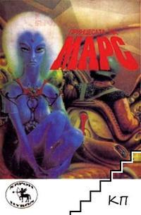 Принцесата на Марс [bg]