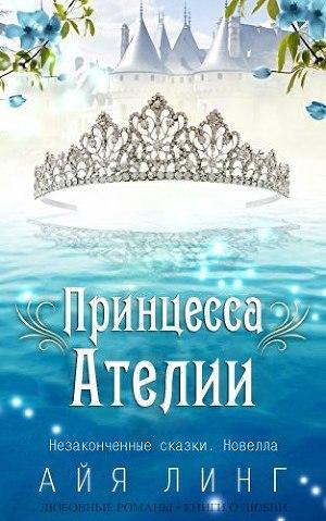 Принцесса Ателии (ЛП)