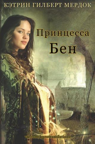 Принцесса Бен [ЛП]
