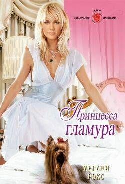 Принцесса гламура