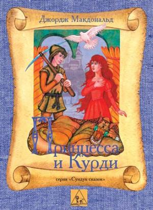 Принцесса и Курд