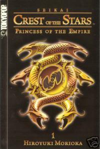 Принцесса Империи