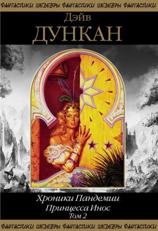 Принцесса Инос. Том 2 [сборник]
