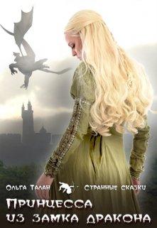 Принцесса из замка дракона