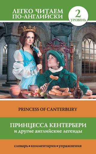 Принцесса Кентербери и другие английские легенды / Princess of Canterbury (сборник)
