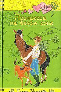 Принцесса на белом коне
