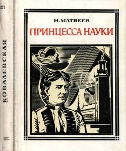 Принцесса науки (Софья Ковалевская)