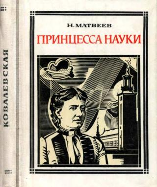 Принцесса науки [Софья Ковалевская]