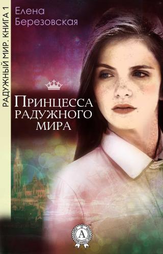 Принцесса радужного мира [litres, «Стрельбицький»]