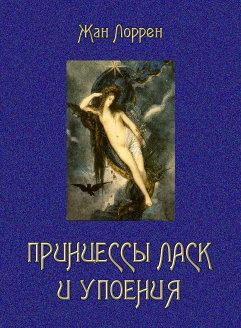Принцессы ласк и упоения [Собрание сочинений. Том II]