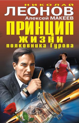 Принцип жизни полковника Гурова [сборник]