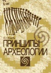 Принципы археологии