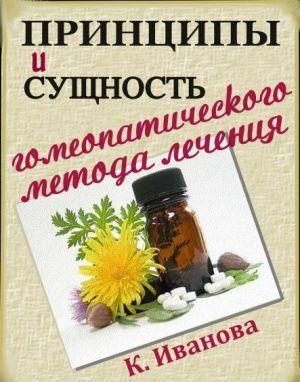 Принципы и сущность гомеопатического метода лечения