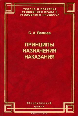 Принципы назначения наказания