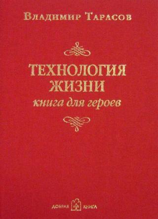 Принципы жизни (книга для героев)