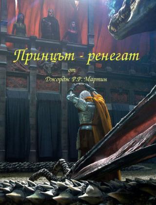 Принцът-ренегат или Братът на краля
